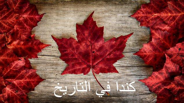 كندا في التاريخ