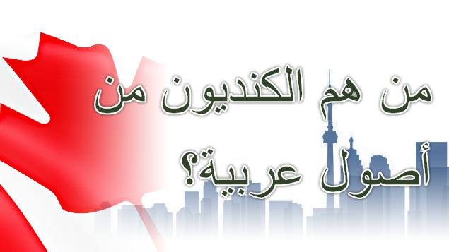 من هم الكنديون من أصول عربية؟