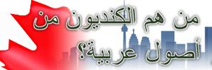 كندا - العرب