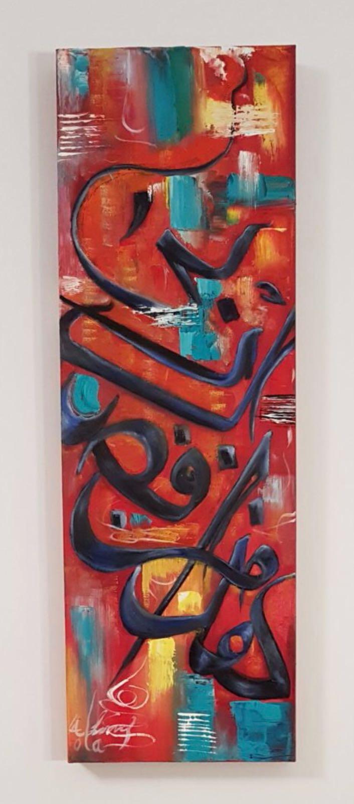 لوحة في الخط العربي من توقيع عُلا السرّاج