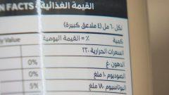 ملصق باللغة العربيّة على زجاجة شراب القيقب التي كانت معدّة للسوق السعوديّة/ Radio-Canada/Brett Ruskin