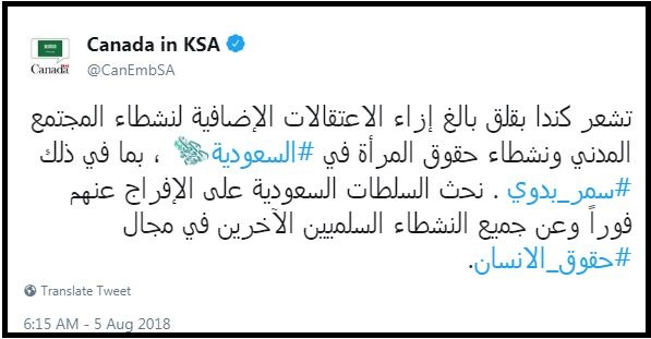 ردة فعل المملكة السعودية على تغريدة وزارة الخارجية الكندية كانت مبالغة حسب سفير كندا السابق في الرياض الذي يقول إنّه ليس من دعاة الديبلوماسية عبر تويتر - Twitter