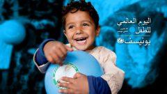 منظّمة اليونيسيف تدعو زعماء العالم في اليوم العالمي للطفل، لإعمال حقوق الأطفال/UNICEF