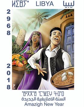 أوّل طابع بريدي صدر في ليبيا العام الماضي بمناسبة رأس السنة الأمازيغية. وهو من ابداع مدغيس ماضي - Photo : Madghis Madi