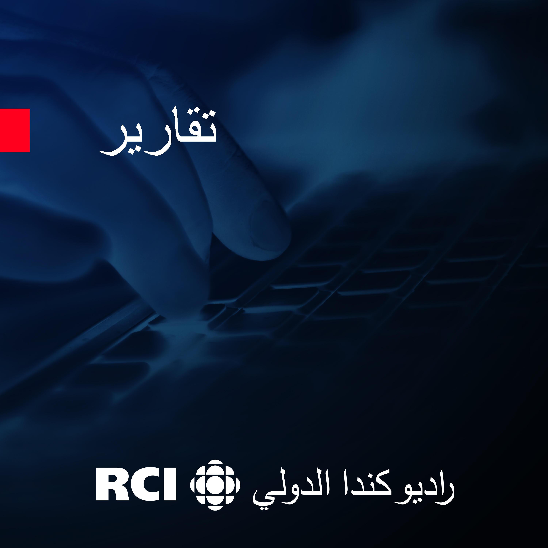 RCI | العربية - تقرير