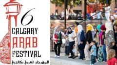 يُنظَّم المهرجان العربي بكالغاري المهرجان يومي السبت والأحد 27 و28 يوليو تموز - Photo : Facebook