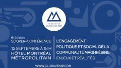 سيتمكّن الحضور من متابعة أربع محاضرات حول الإلتزام السياسي والإجتماعي للجالية المغاربية في كندا بين التحدّيات والواقع - Fondation Club Avenir