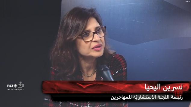 نسرين اليحيا تقول إنّ اندماج المهاجر في المجتمع يمرّ عبر اندماجه في سوق العمل/RCI