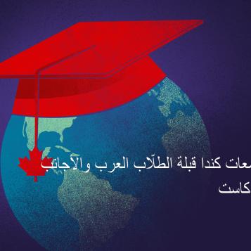 جامعات كندا قبلة الطلّاب العرب والأجانب