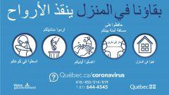 منشور باللغة العربية للتوعية حول كوفيد-19 على مواقع التواصل الإجتماعي - الصورة: وزارة الصحة في كيبيك / Twitter