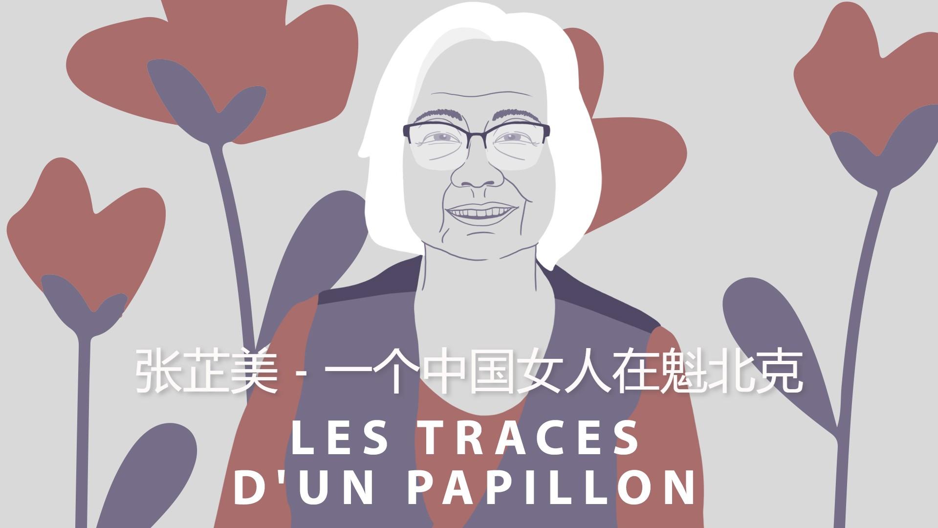 张芷美 - 一个中国女人在魁北克 • LES TRACES D'UN PAPILLON