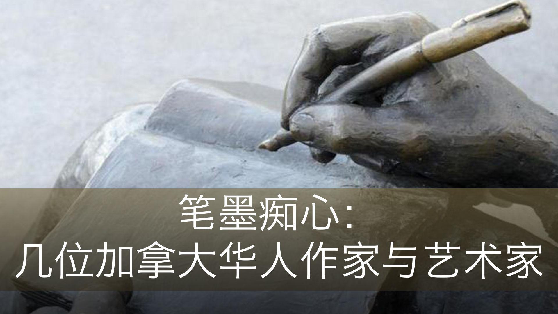 笔墨痴心:几位加拿大华人作家与艺术家