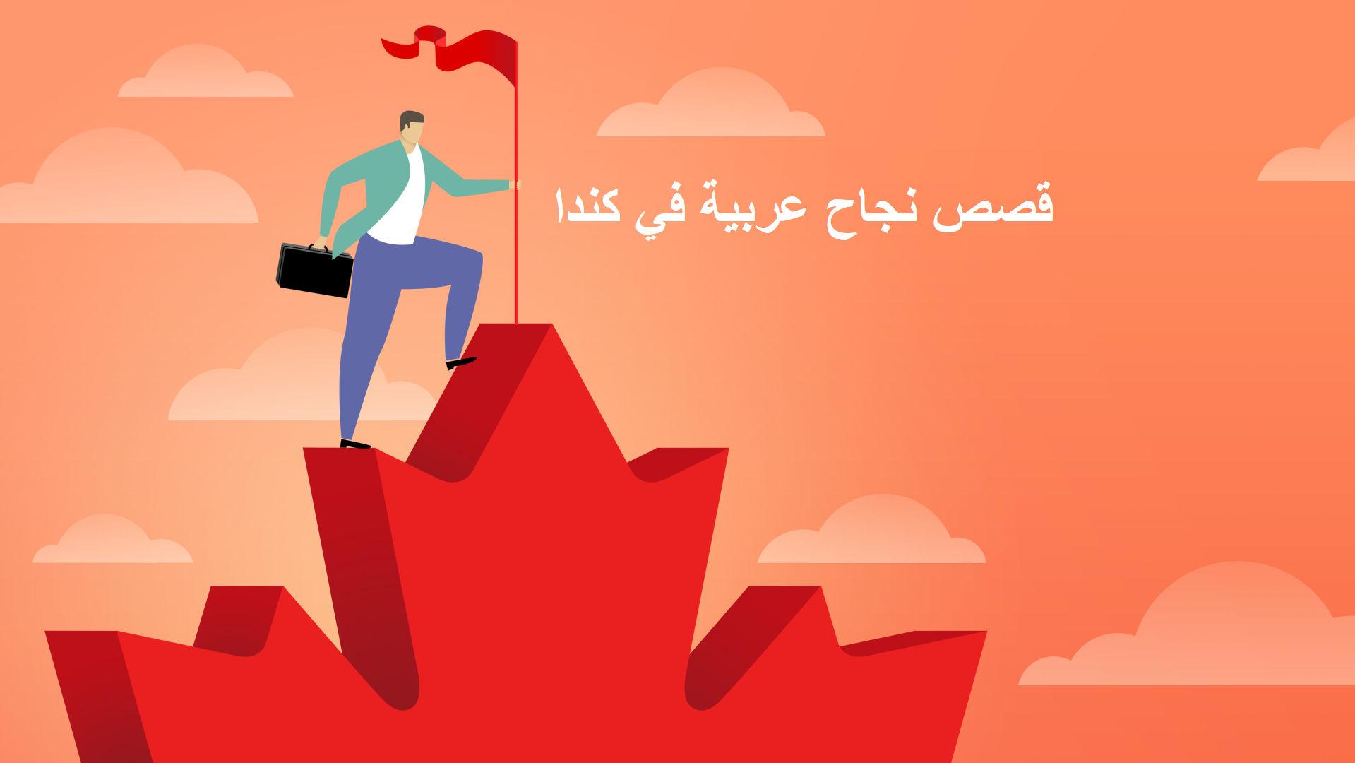 قصص نجاح عربية في كندا