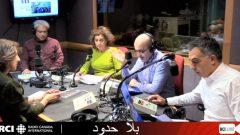 أسرة القسم العربي وضيفة البرنامج الكاتبة والصحفيّة جيزيل خيّاطة عيد في برنامج بلا حدود في 14-12-2018