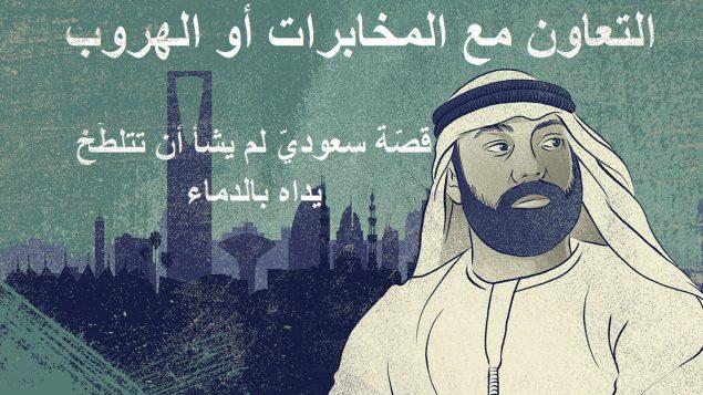 قصة سعودي لم يشأ أن تتلطخ يداه بالدماء
