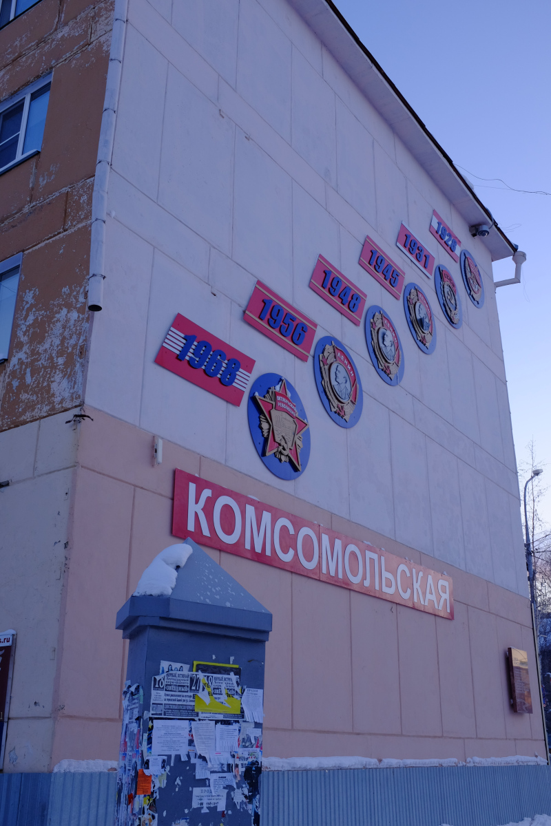 A building in Mirny City, Sakha Republic, Russia that remembers the efforts of the Komsomol. (Cryopolitics)