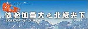 体验加拿大之北极光下 • Experiencing Canada