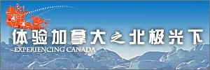 Nunavut in Chinese