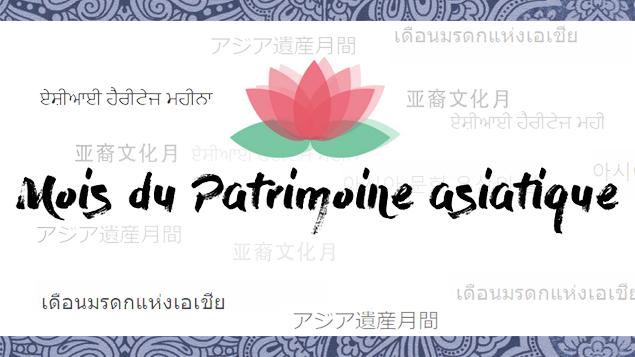 Mois du patrimoine asiatique