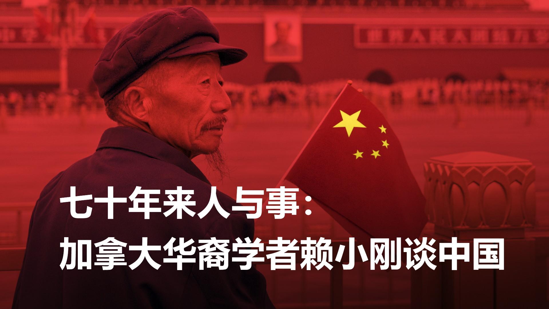 le texte «七十年来人与事:加拿大华裔学者赖小刚谈中国» en blanc avec comme fond, teinté en rouge une personne tenant le drapeau chinois