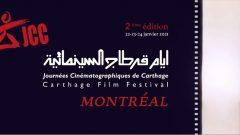 Les journées de Montréal se dérouleront jusqu'au dimanche 24 janvier - Photo : Courtoisie / JCC à Montréal