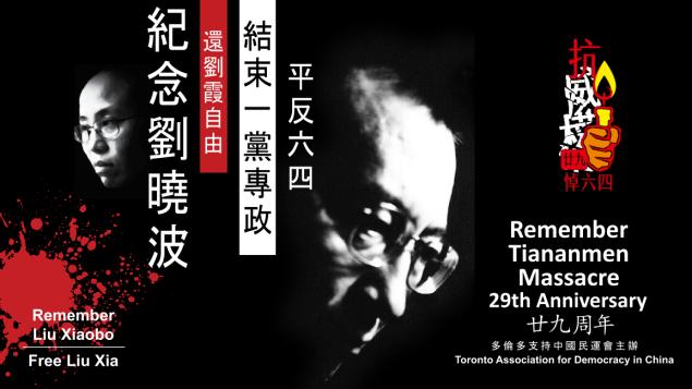 Mémorial de la chaise vide à Toronto: un projet à la mémoire du prix Nobel de la paix Liu Xiaobo