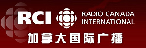 RCI • Radio Canada International • 加拿大国际广播