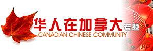 华人在加拿大 • Canadian Chinese Community