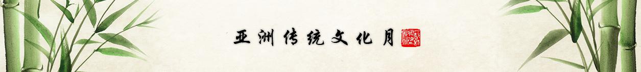 亚裔文化月