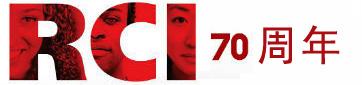 RCI 70 周年