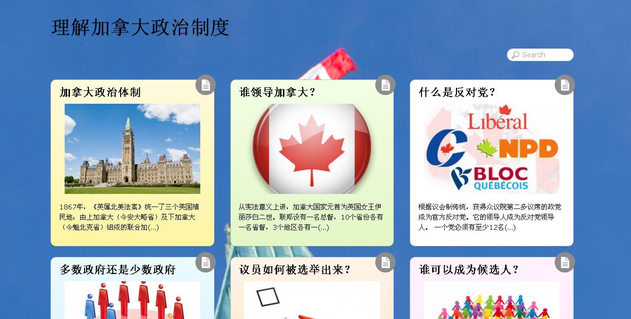 加拿大政治