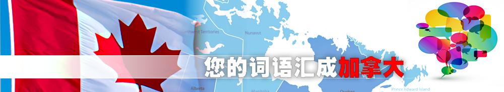 Canada-wordsCloud-CH-F-2