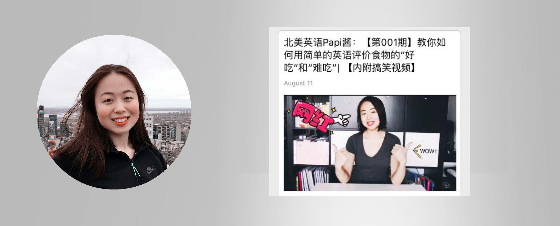 """我爱留学、我爱视频 – """"北美英语Papi酱""""的刘晓雷"""