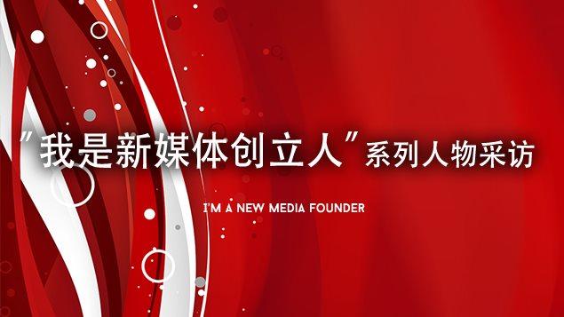 """我是新媒体创立人系列 – 采访""""渔乐圈 ACOCA""""创办人SinoS"""