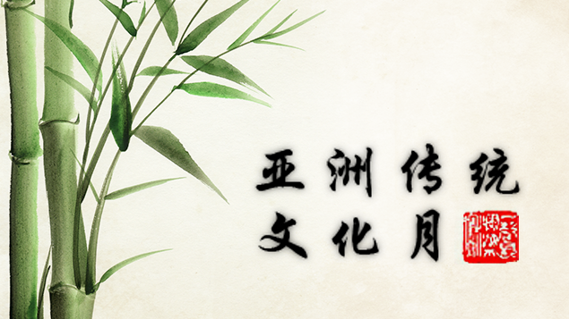 亚洲传统文化月