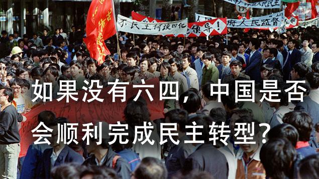 如果没有六四,中国是否会顺利完成民主转型?