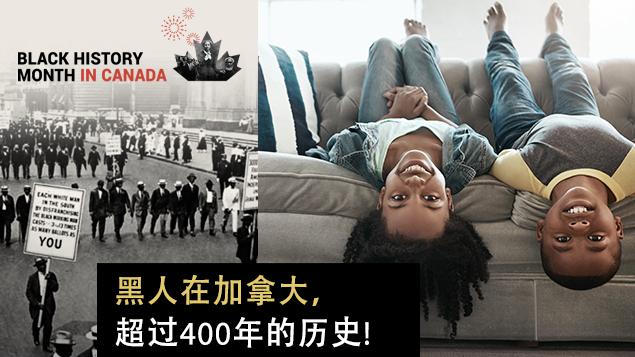 加拿大黑人月2020