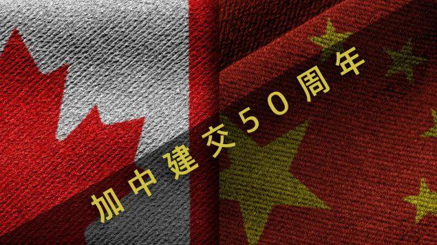 """以加拿大和中国国旗为背景的文本""""中加建交50周年"""""""